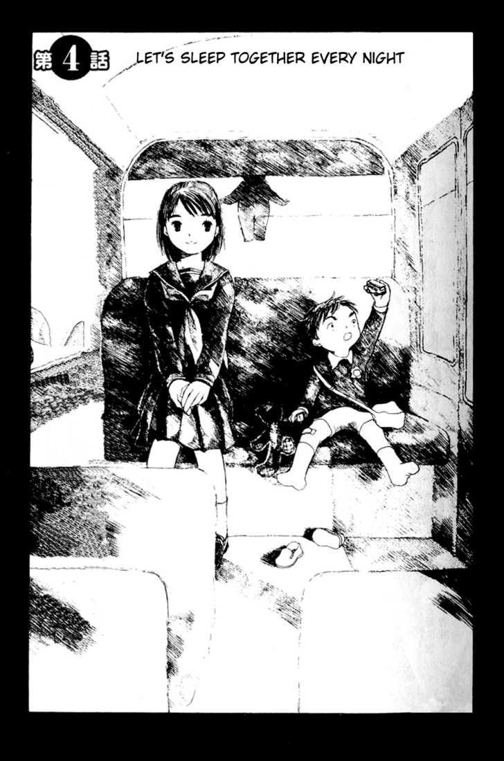 Koi Kaze 4 Page 1