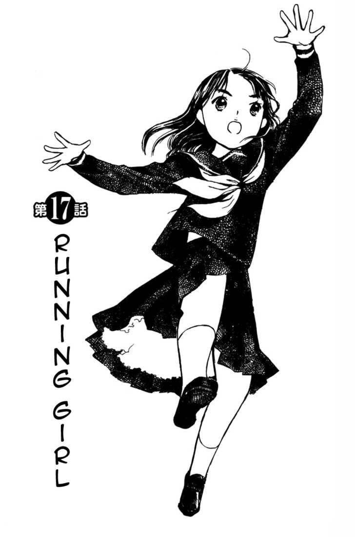 Koi Kaze 17 Page 1