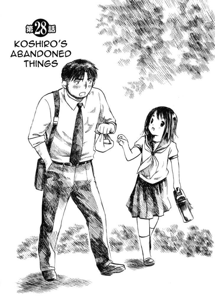 Koi Kaze 28 Page 1