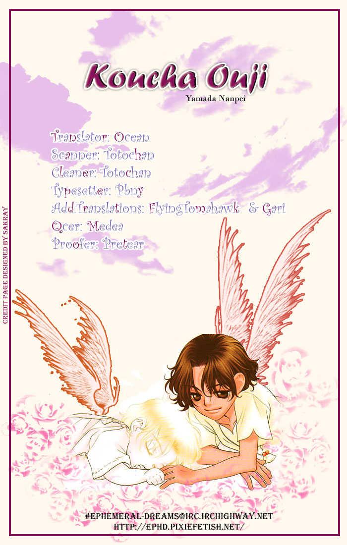 Koucha Ouji 8 Page 1