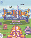Final Re:Quest