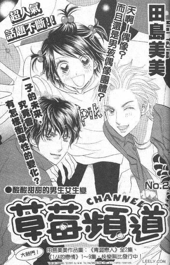 Ichigo Channel 2 Page 1