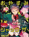 Oyasumi Jack the Ripper