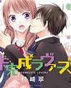 Mikansei Lovers