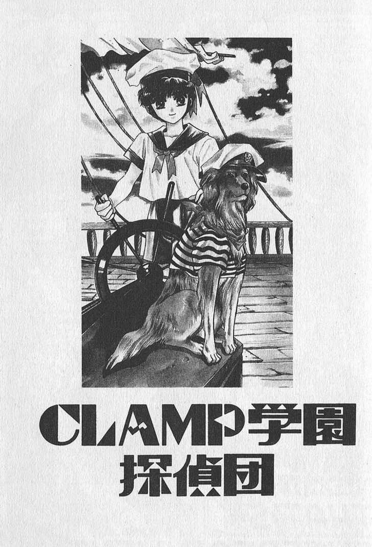 Clamp School Detectives 12 Page 1