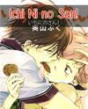 Ichi Ni no San!
