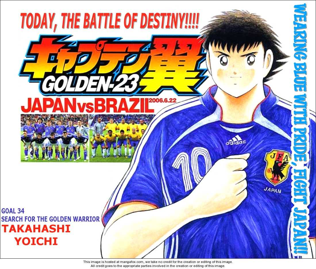 Captain Tsubasa Golden-23 33 Page 1