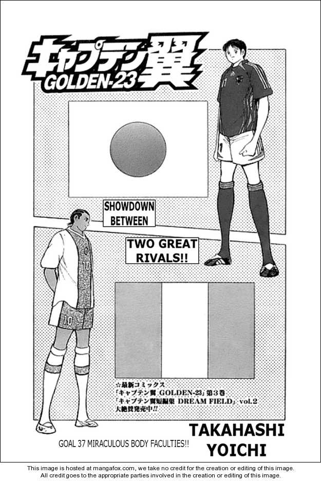 Captain Tsubasa Golden-23 37 Page 1