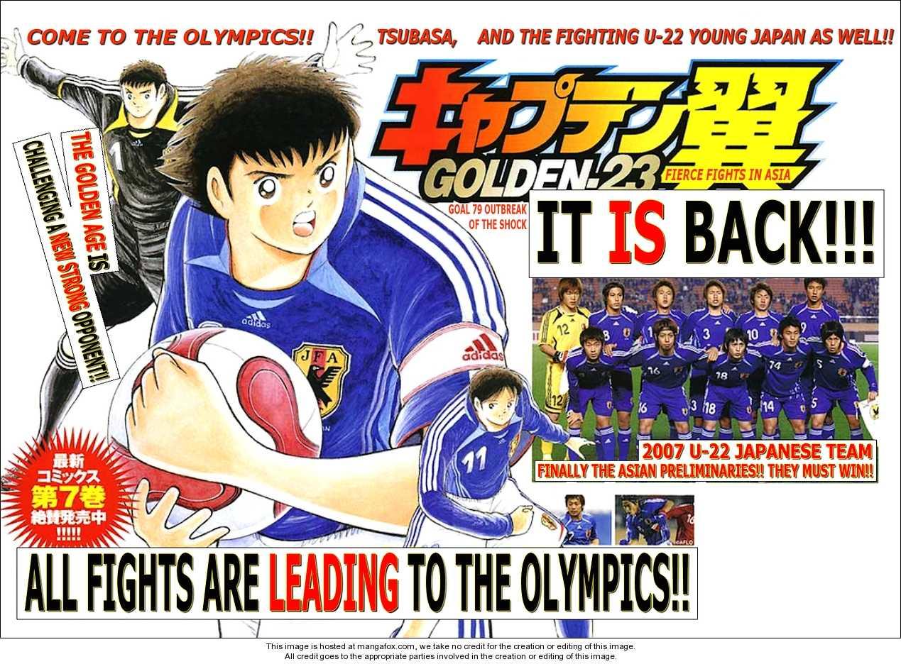 Captain Tsubasa Golden-23 79 Page 1