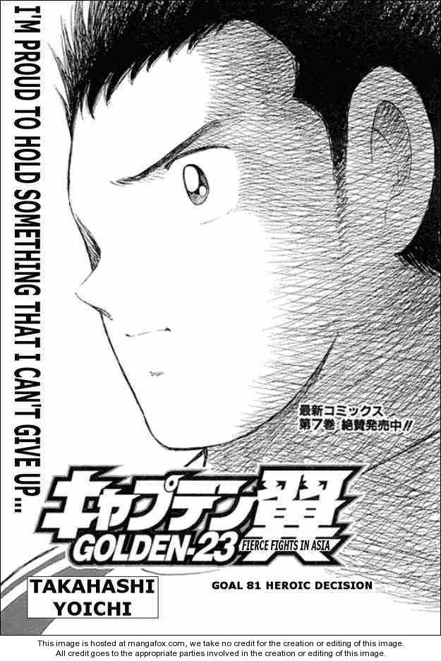 Captain Tsubasa Golden-23 81 Page 1