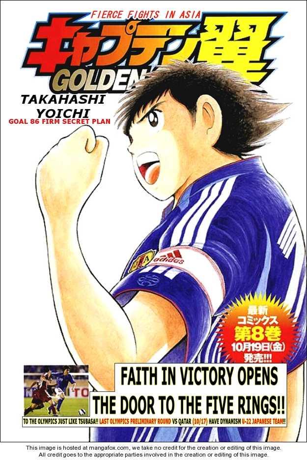 Captain Tsubasa Golden-23 86 Page 1