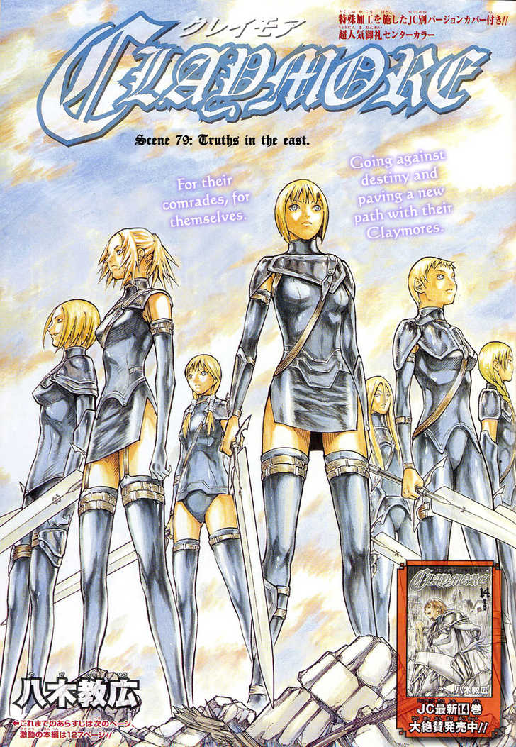 Claymore 79 Page 1