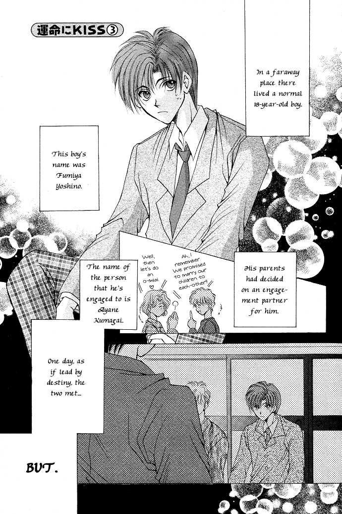 Unmei ni Kiss 3.1 Page 2