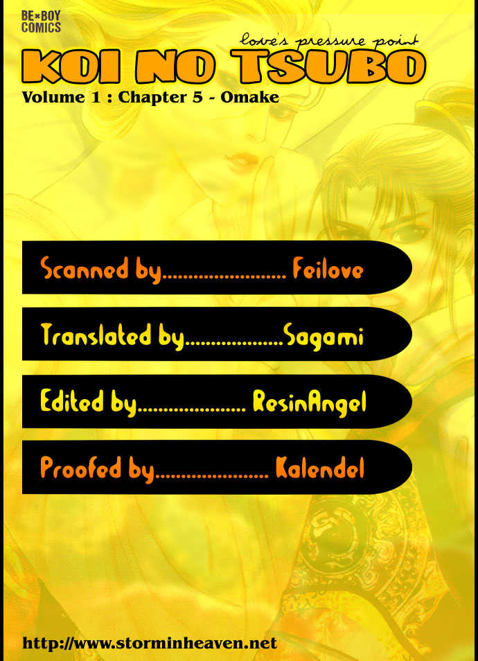 Koi no Tsubo 5 Page 1