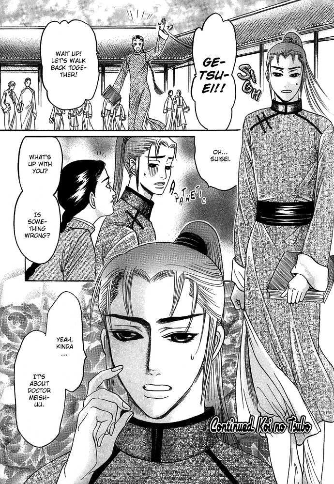 Koi no Tsubo 5 Page 2
