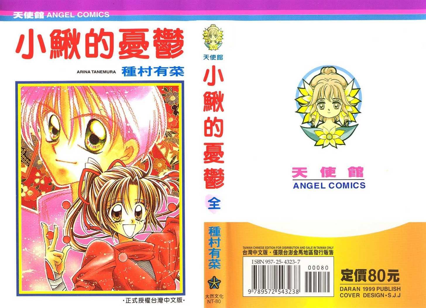 Kanshakudama no Yuutsu 1 Page 3