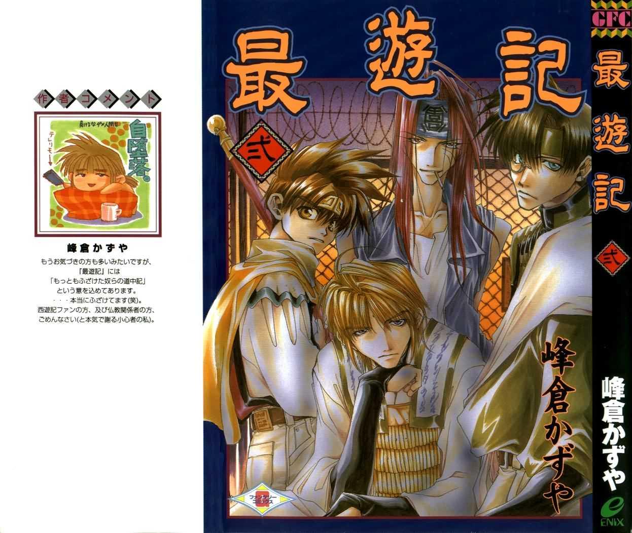 Saiyuki 6 Page 2