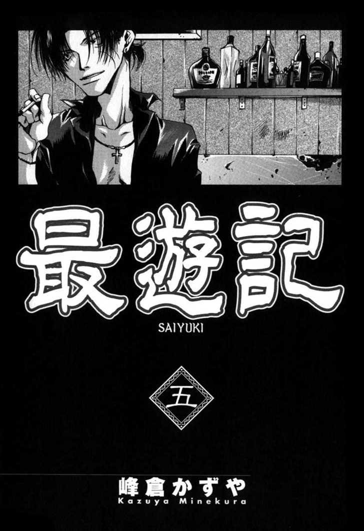 Saiyuki 24 Page 1