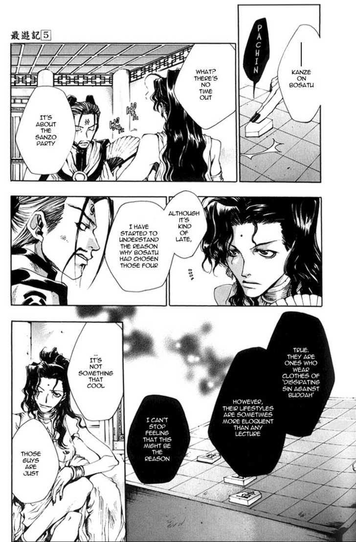 Saiyuki 28 Page 1
