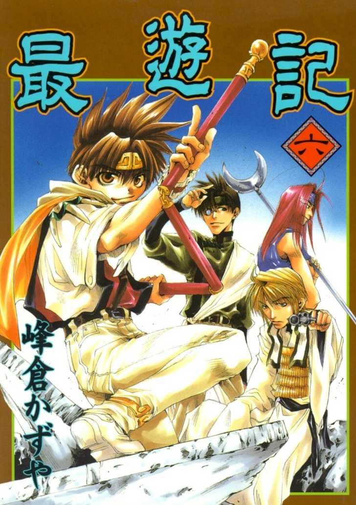 Saiyuki 30 Page 2