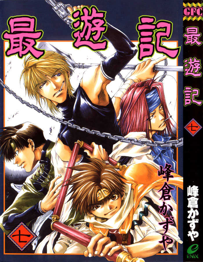 Saiyuki 37 Page 2