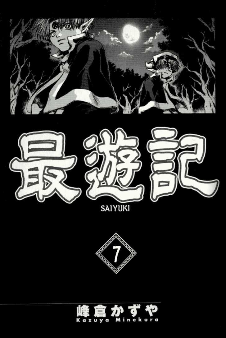 Saiyuki 37 Page 3