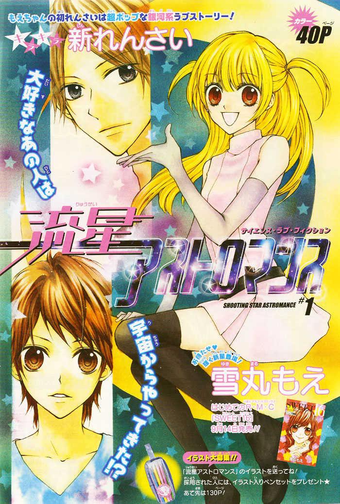 Ryuusei Astromance 1 Page 1