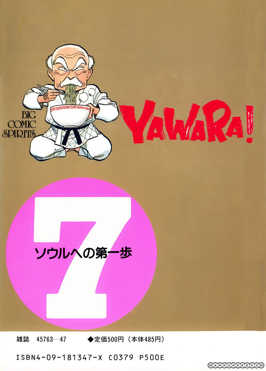 Yawara! 70 Page 2