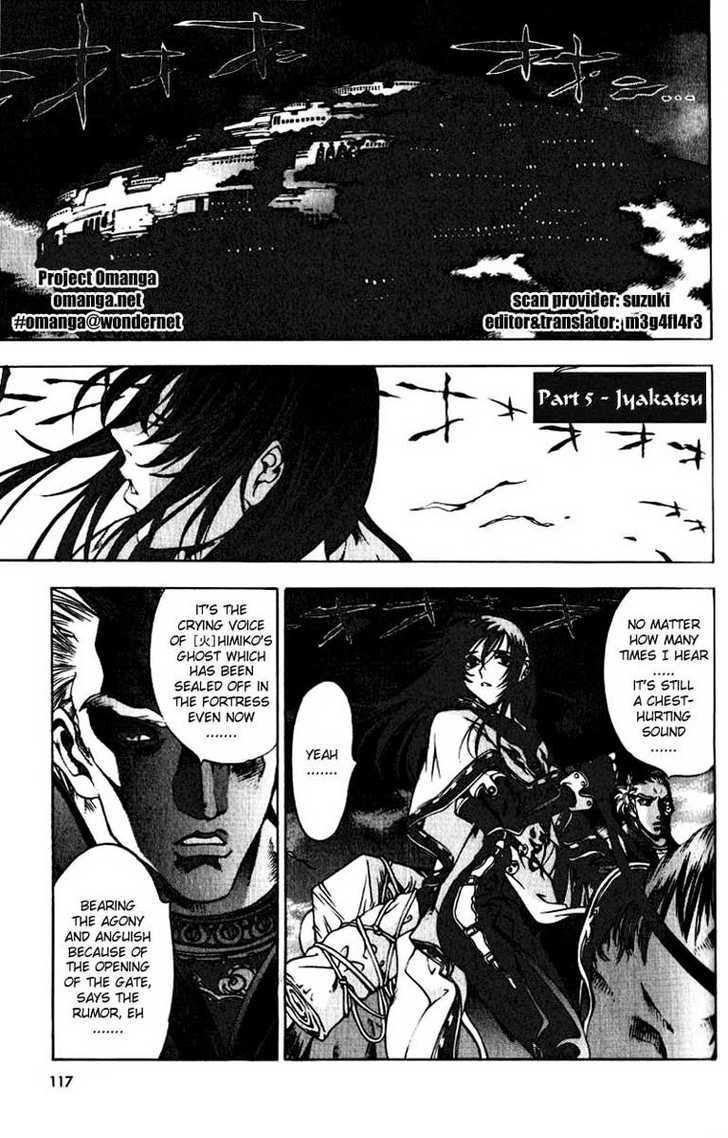 Himiko-Den 5 Page 1
