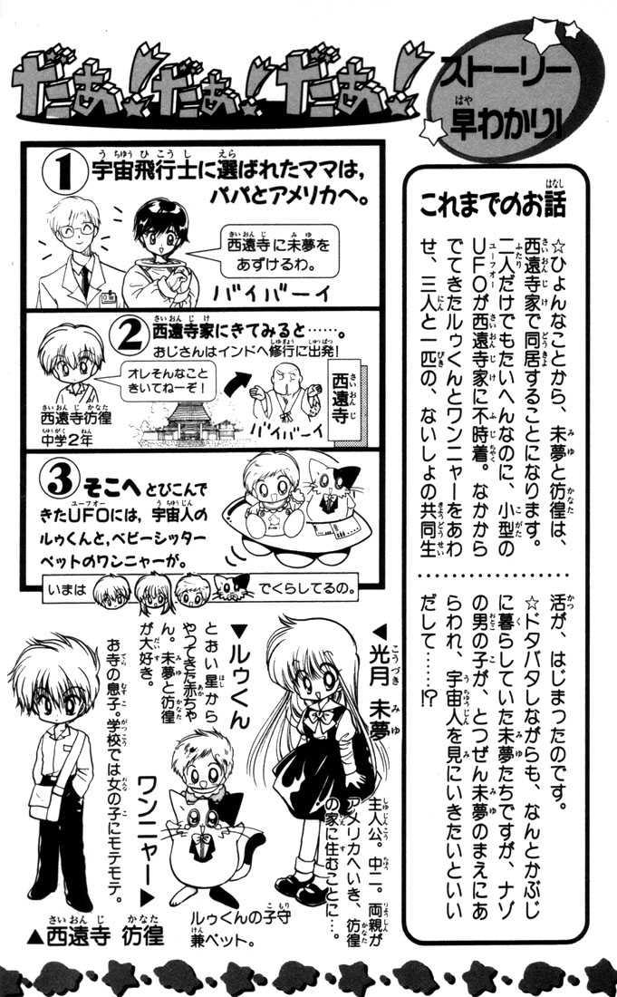 Daa! Daa! Daa! 6 Page 2