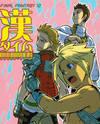 Final Fantasy XII dj - Otoko Time