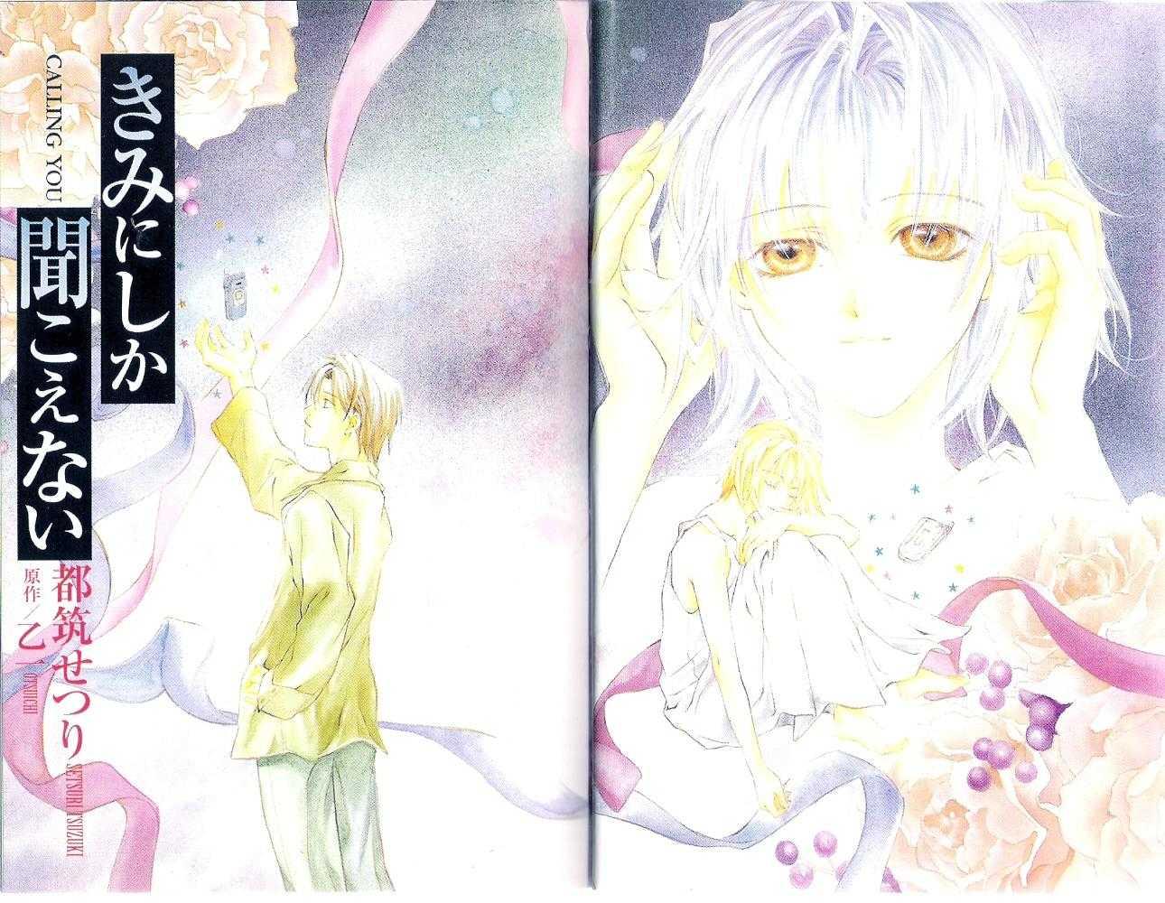 Kimi ni Shika Kikoenai (TSUZUKI Setsuri) 0 Page 3