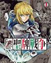 Fate/Mahjong Night - Seihai Sensou