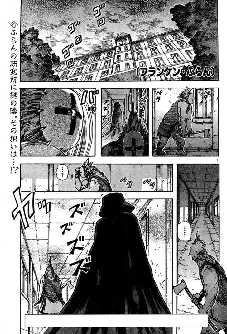 Franken Fran 14 Page 1