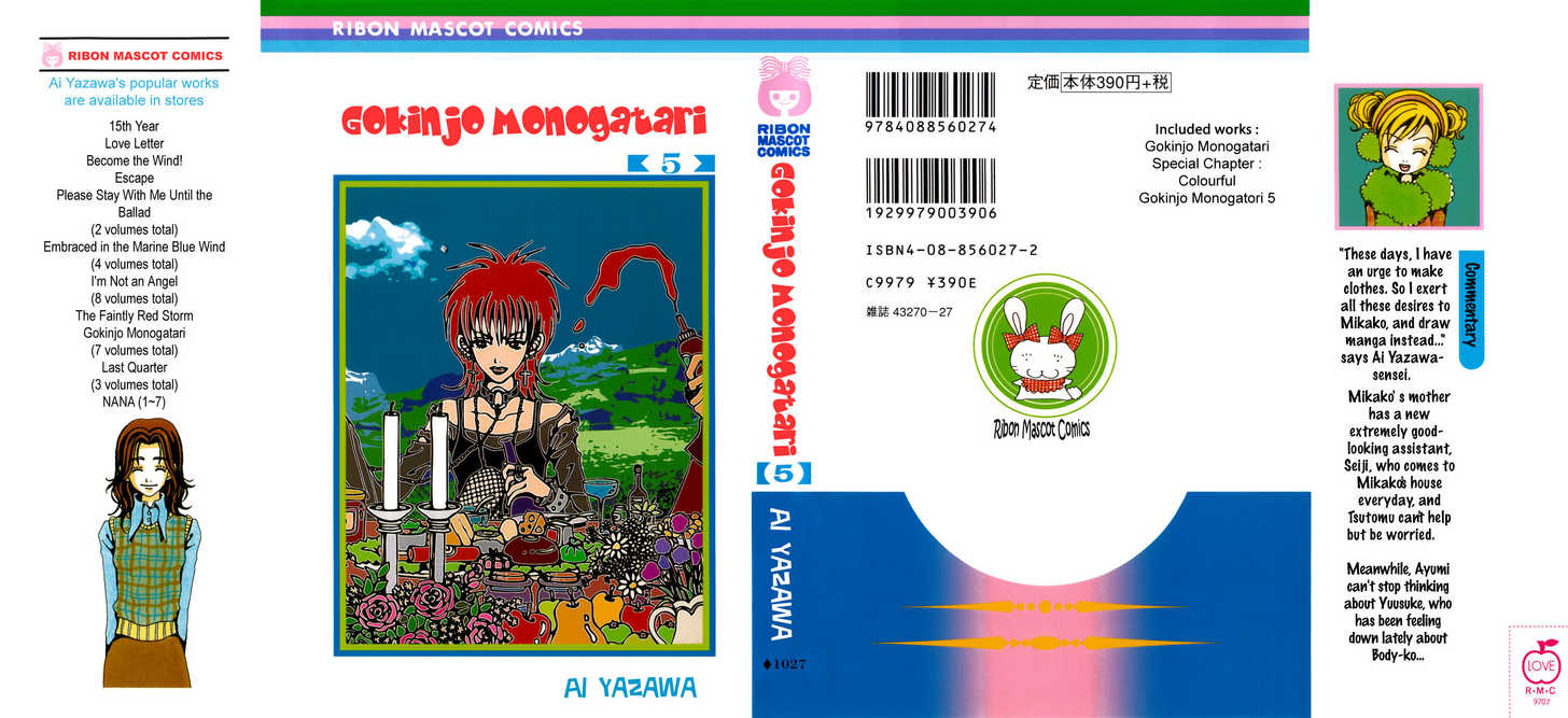 Gokinjo Monogatari 20.1 Page 2