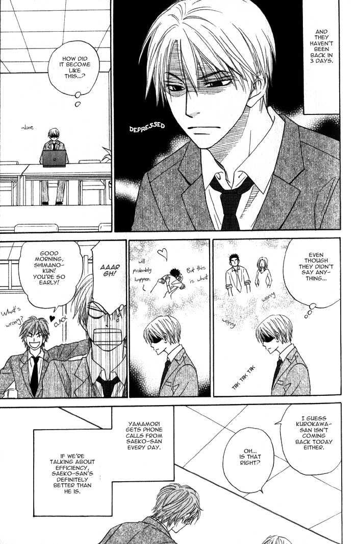 Doushiyoumo Nai Keredo 3.2 Page 3
