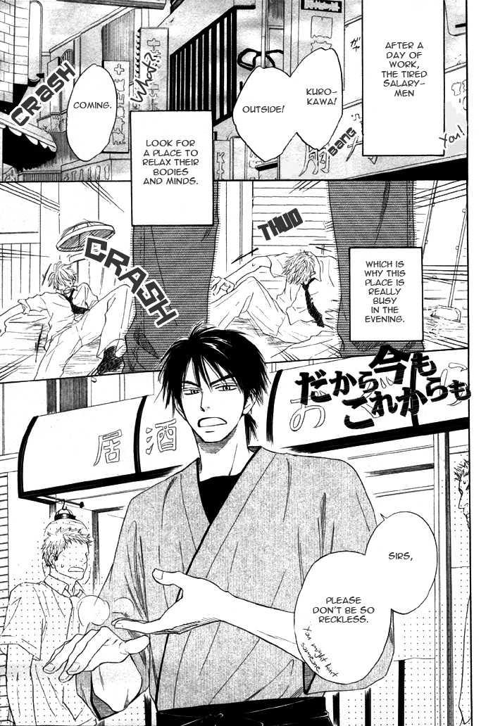 Doushiyoumo Nai Keredo 4 Page 2