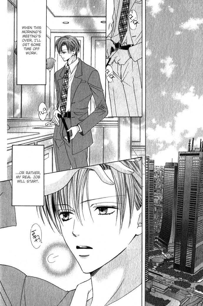 Haitoku no Love Sick 3 Page 3