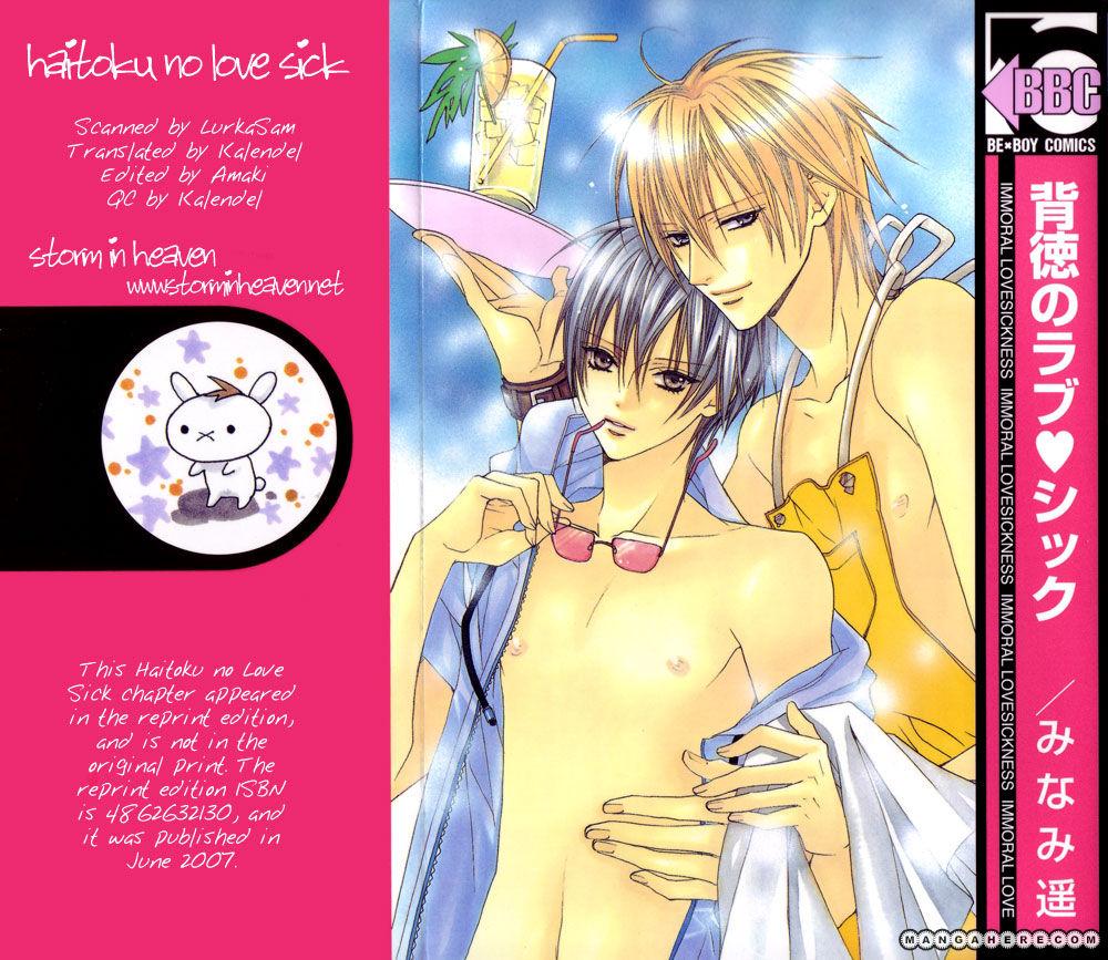 Haitoku no Love Sick 8 Page 1