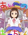 Aiko no Ma-chan