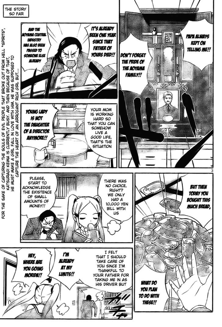 The World God Only Knows 4 Page 3