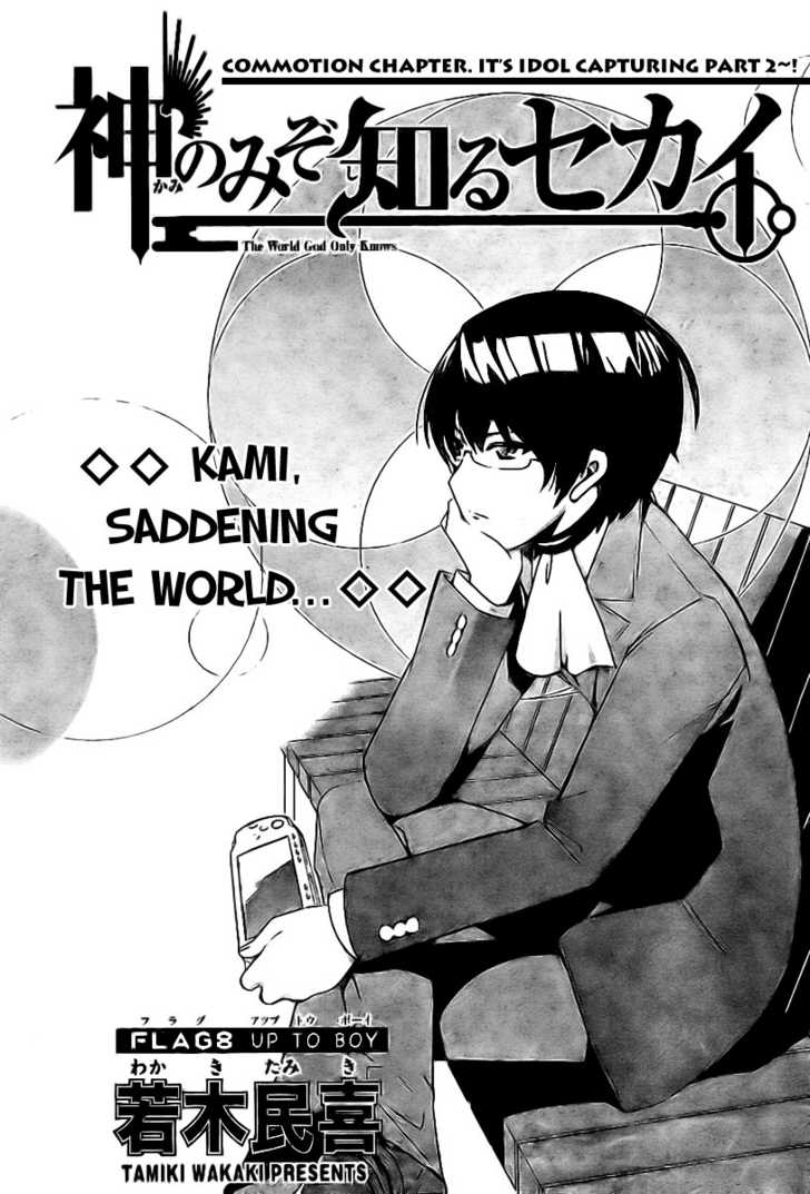 The World God Only Knows 8 Page 1