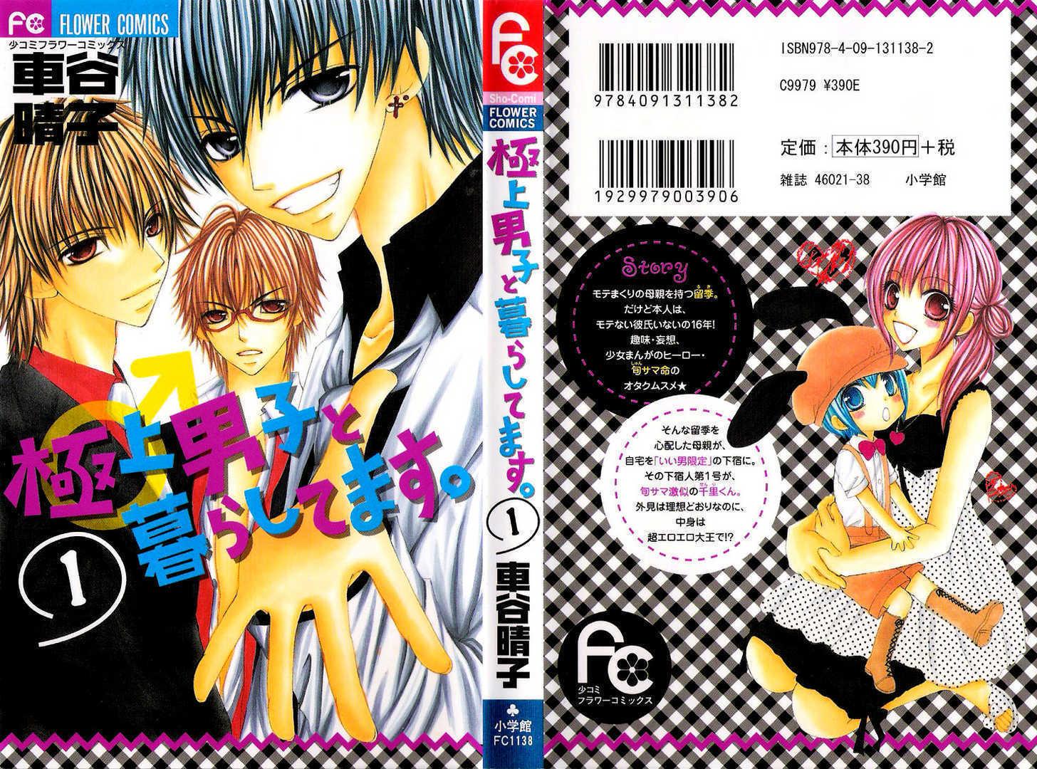 Gokujou Danshi to Kurashi Temasu 2 Page 1
