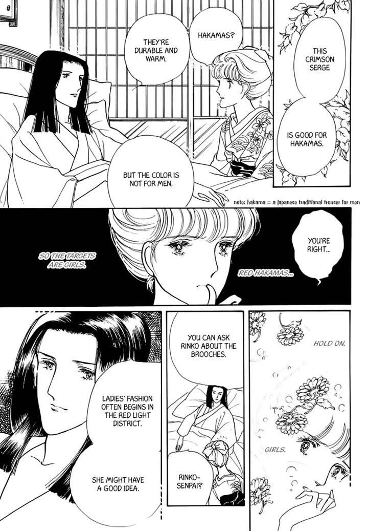Yokohama Monogatari 20 Page 1