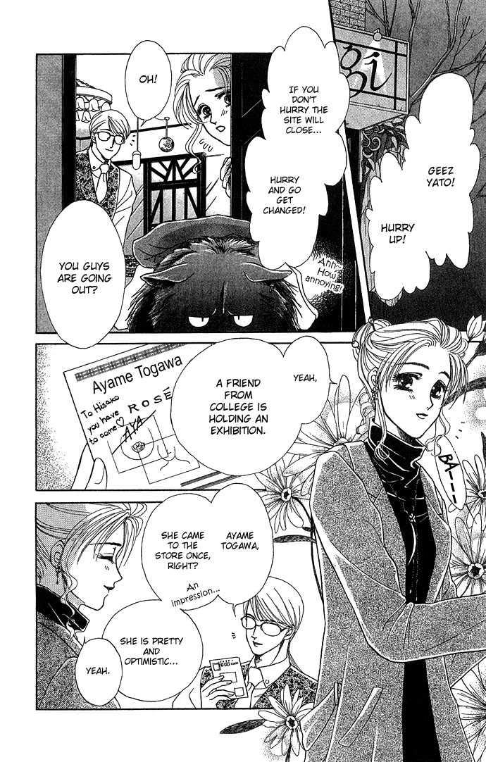 Kindan no Koi de Ikou 3 Page 4