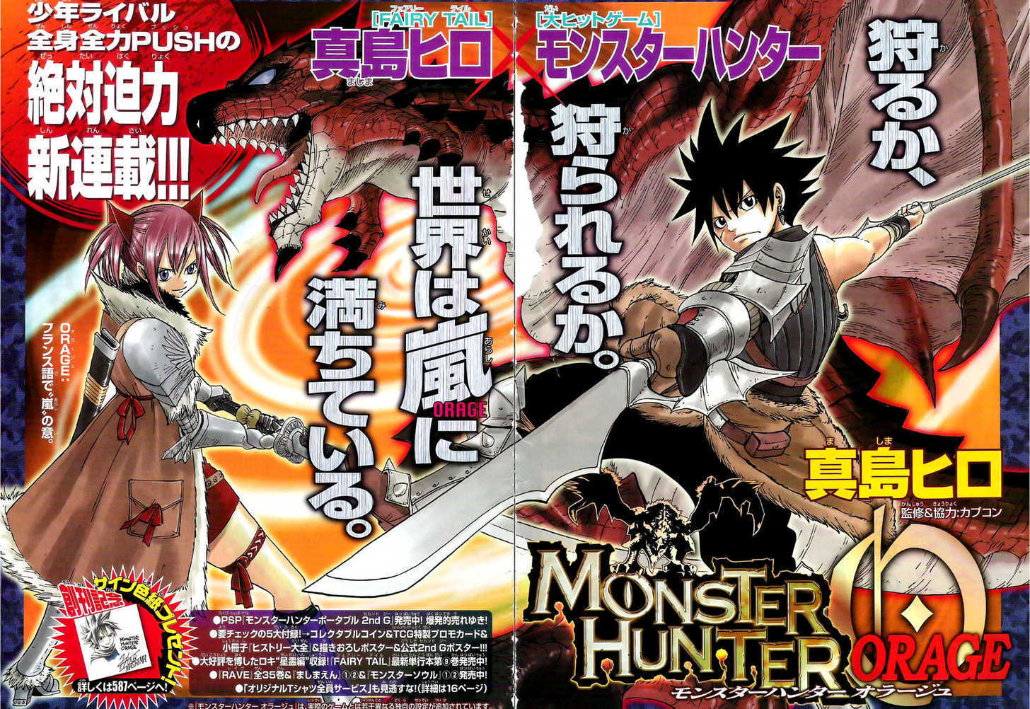 Monster Hunter Orage 1 Page 2