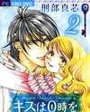 Kiss wa 0 Toki wo Sugite kara