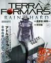 Terra Formars Gaiden - Rain Hard