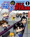 Koushiki Ekkyouden - Fukumoto All Stars