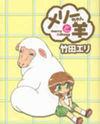 Merry & Sheep